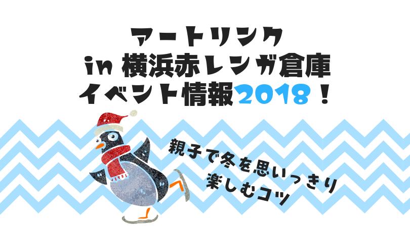 アートリンク in 横浜赤レンガ倉庫イベント情報!